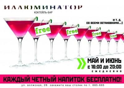 """Каждый четный напиток бесплатно предлагает коктейль-бар  """"Иллюминатор """"."""